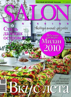 Salon-interior № 7 (151) 2010