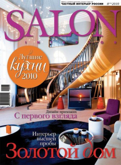 Salon-interior № 8 (152) 2010