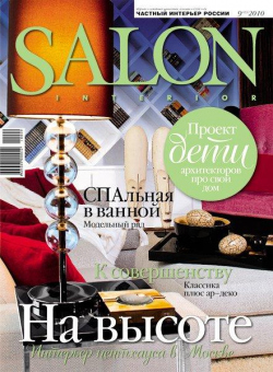 Salon-interior № 9 (153) 2010