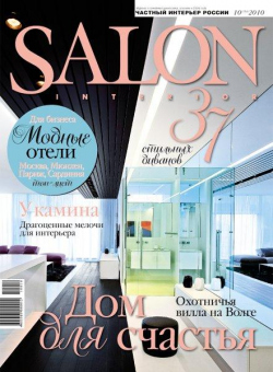 Salon-interior № 10 (154) 2010