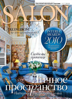 Salon-interior № 11 (155) 2010