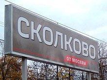В «Сколково» будет построен энергоэффективный дом
