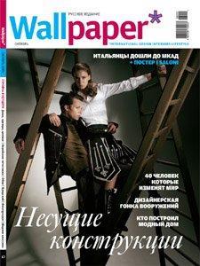 Wallpaper* Русское издание Октябрь 2006