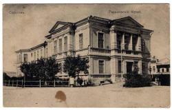 Саратов. Театральная площадь