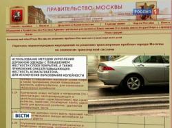 На сайте мэрии подтасовывают результаты опроса о будущем Москвы