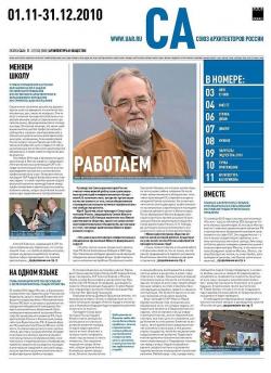 Газета Союза архитекторов России (СА) № 11-12 (16)
