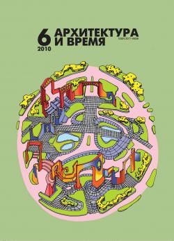 Архитектура и время № 6 2010