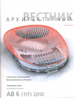 Архитектурный Вестник № 6 (117) 2010
