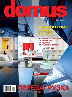 Domus (Россия) № 29 (02) 2011