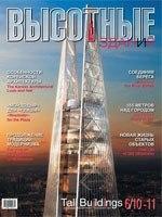 Высотные здания № 6, 2010