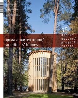 Проект Россия № 58 (4, 2010)