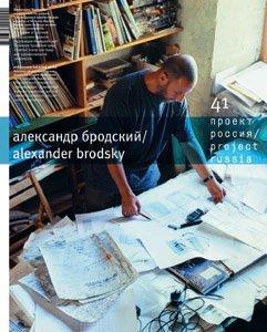 Проект Россия №41