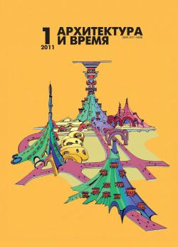 Архитектура и время № 1 (13) 2011