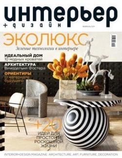 Интерьер+Дизайн № 2 (февраль) 2011