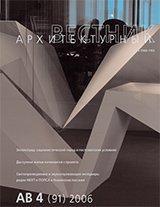 Архитектурный Вестник №4(91) 2006