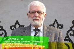 «Архитектурное развитие Петербурга: стратегия капитализации города и проблема общественного конфликта»