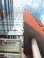 Архитектурный Вестник №5(92) 2006