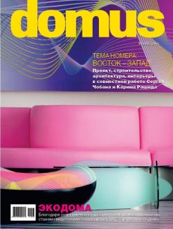 Domus (Россия) № 30 (03) 2011