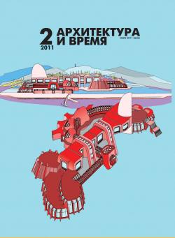 Архитектура и время № 2 (14) 2011