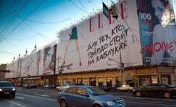 Фасады столичных зданий очистят от рекламы. Собянин запретил рекламу на фасадах зданий в центре Москвы