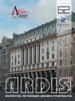 АРДиС (Архитектура. Реставрация. Дизайн и Строительство) № 1-2(48) 2011