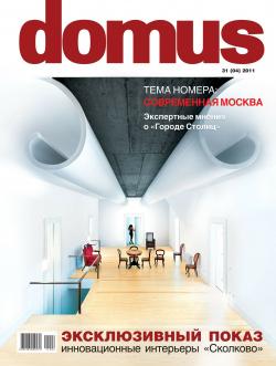 Domus (Россия) № 31 (04) 2011