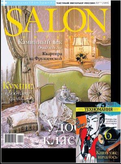 Salon-interior №10 (110), 2006