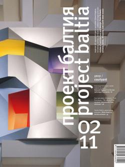 Проект Балтия № 13 (02, 2011)