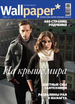 Wallpaper* Русское издание №11, 2006