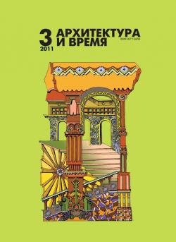 Архитектура и время № 3 (15) 2011
