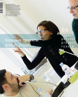 Проект Россия № 60 (2, 2011)