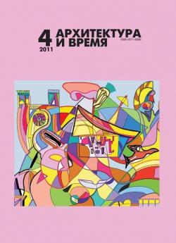 Архитектура и время № 4 (16) 2011