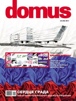 Domus (Россия) № 32 (05) 2011