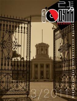 Вестник «Зодчий. 21 век» № 3, 2011