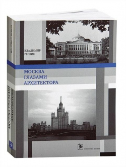Я шагаю по Москве. Вышла в свет книга Владимира Резвина «Москва глазами архитектора»