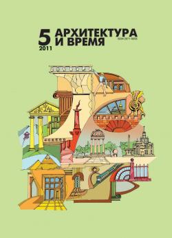 Архитектура и время № 5 (17) 2011