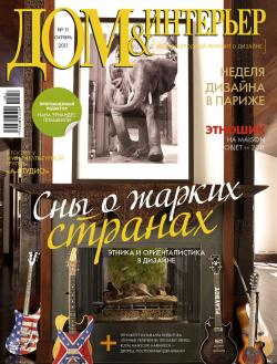 Дом & Интерьер  № 11 (октябрь) 2011