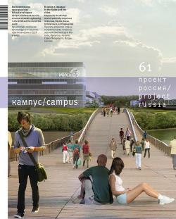 Проект Россия № 61