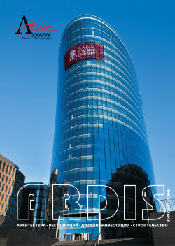 АРДиС (Архитектура. Реставрация. Дизайн и Строительство) № 3 (49) 2011