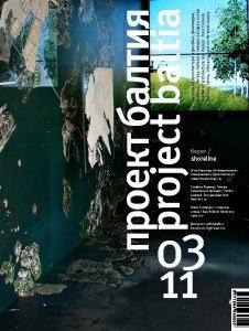 Проект Балтия № 14 (3, 2011)