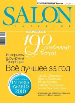 Salon-interior № 2 (157) 2011