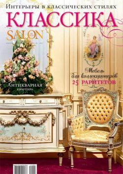 Salon-interior de Luxe Классика № 1 2011
