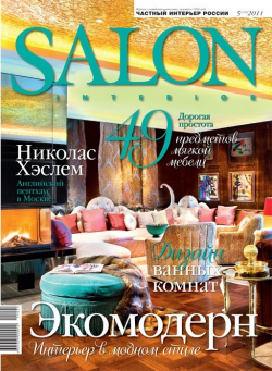 Salon-interior № 5 (160) 2011