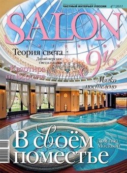 Salon-interior № 4 (159) 2011