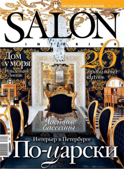 Salon-interior № 8 (163) 2011