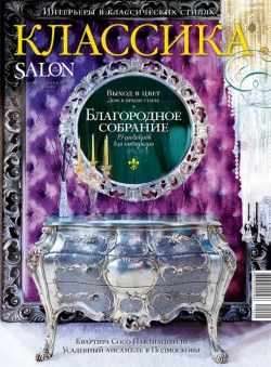 Salon-interior de Luxe Классика № 2 2011