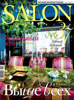 Salon-interior № 10 (165) 2011