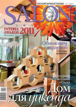 Salon-interior № 11 (166) 2011