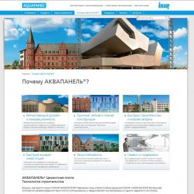 Запущен новый сайт www.aquapanel.ru