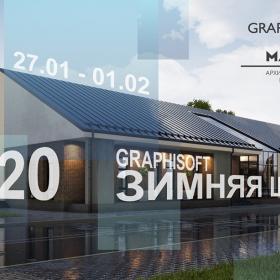 Зимняя школа GRAPHISOFT 2020. BIM: продвинутый уровень – Последние места!